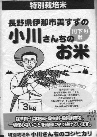小川さんちのお米.jpg